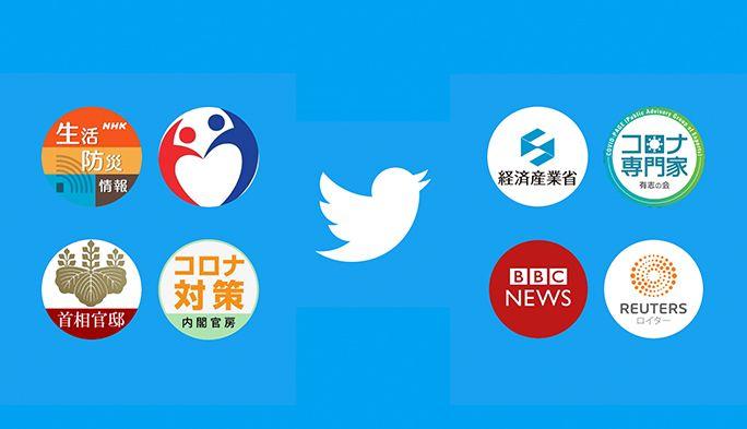 新型コロナウイルスに関する正しい情報を得るためのTwitterアカウント8選