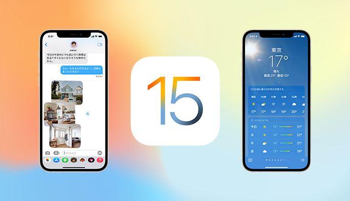 「iOS 15」の追加機能から便利なものをまとめて紹介!対応機種もチェック