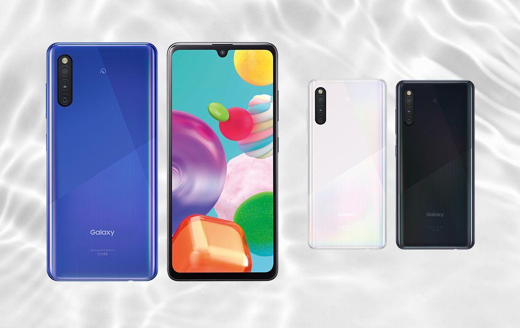最新の『Galaxy A41』と『Galaxy A20/A30』を徹底比較! それぞれの特徴を紹介