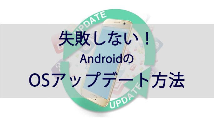失敗しない! AndroidのOSアップデート方法