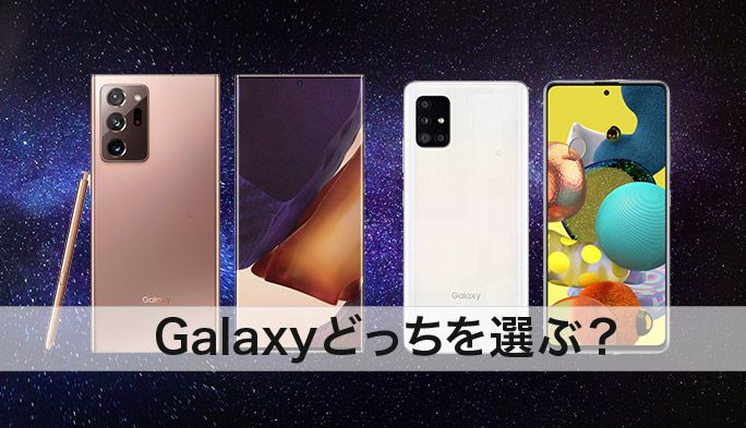 Galaxy Note20 Ultra 5G / A51 5G の進化点は? S20 Ultra 5G や A41 など比較して違いを解説