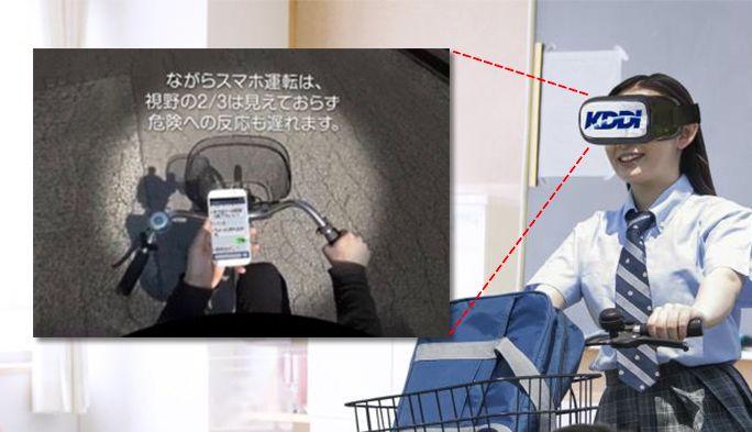 『自転車ながらスマホ』を撲滅!KDDIと東京都が連携した取り組みやVR教材とは