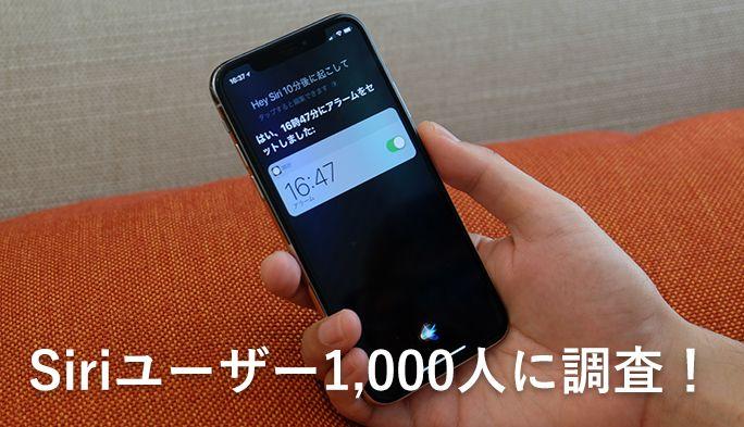意外な便利ワザも! Siriユーザー1,000人に聞いた利用シーンと使い方