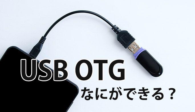 PCがなくても大丈夫 スマホに直接アクセスできる『USB OTG』とは