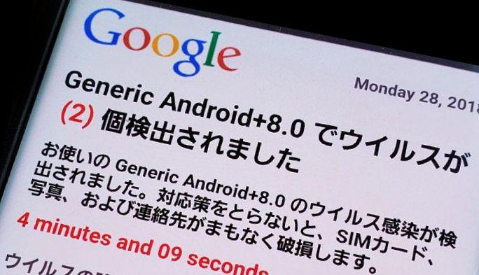 Androidスマホのウイルス感染