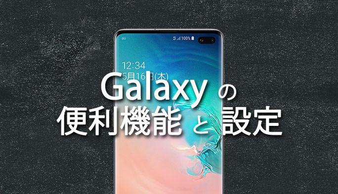 GalaxyやAndroidスマホの便利機能7選 二本指や手のひらスワイプ操作など