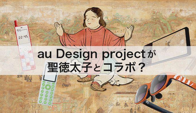 【au20周年】進化し続ける『au Design project』 INFOBARから聖徳太子へ