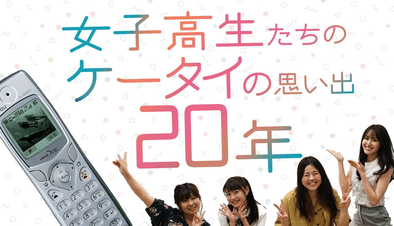 女子高生がauケータイ20周年の思い出を語る