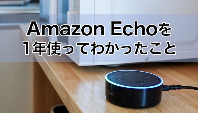 発売から1年経った『Amazon Echo』 アレクサの便利なスキルとオススメの使い方
