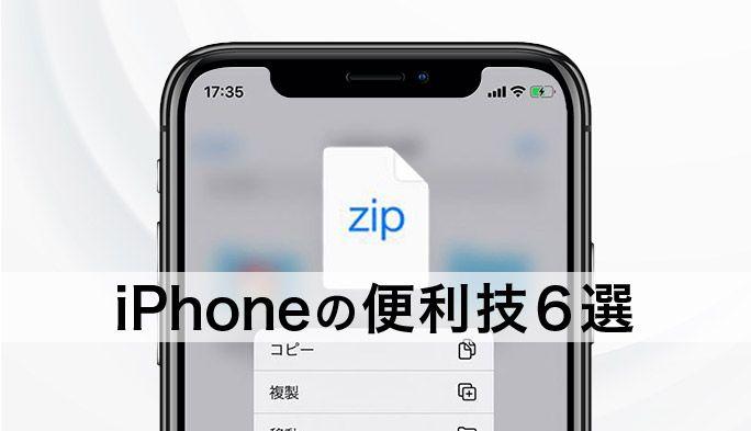 意外と知らないiPhone便利術6選!文字入力やzip解凍などお役立ちワザを紹介