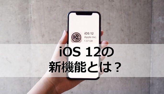 iOS 12 新機能まとめ