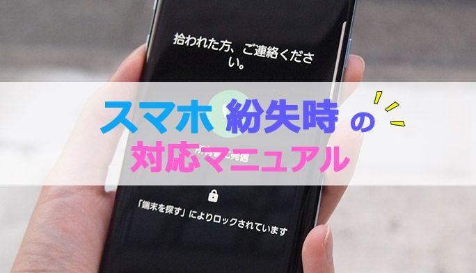 スマホ紛失時の対応法は? 検索方法や事前設定をiPhone・Android別に紹介