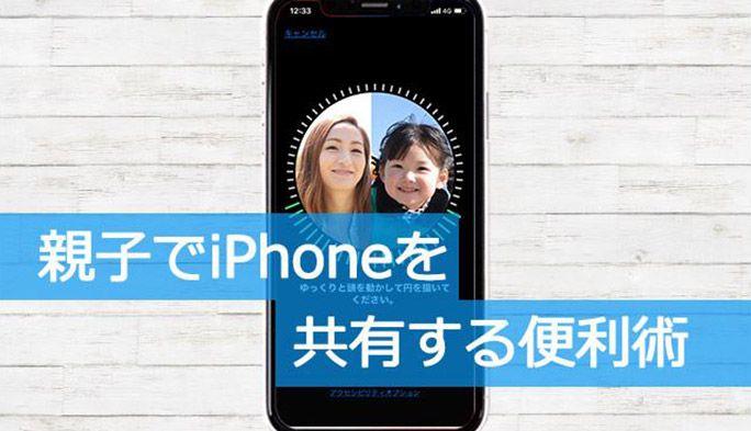 親子でiPhoneを共有する際のおすすめ設定方法 安心・安全なファミリー設定や便利術を紹介