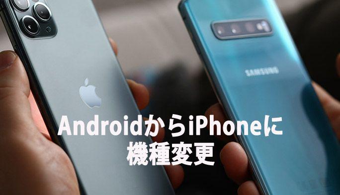 AndroidスマホからiPhoneへのデータ移行 バックアップ方法や手順詳細を解説します