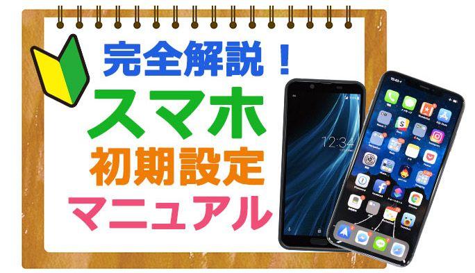 スマホの初期設定マニュアル  iPhoneとAndroidのおすすめ設定を紹介