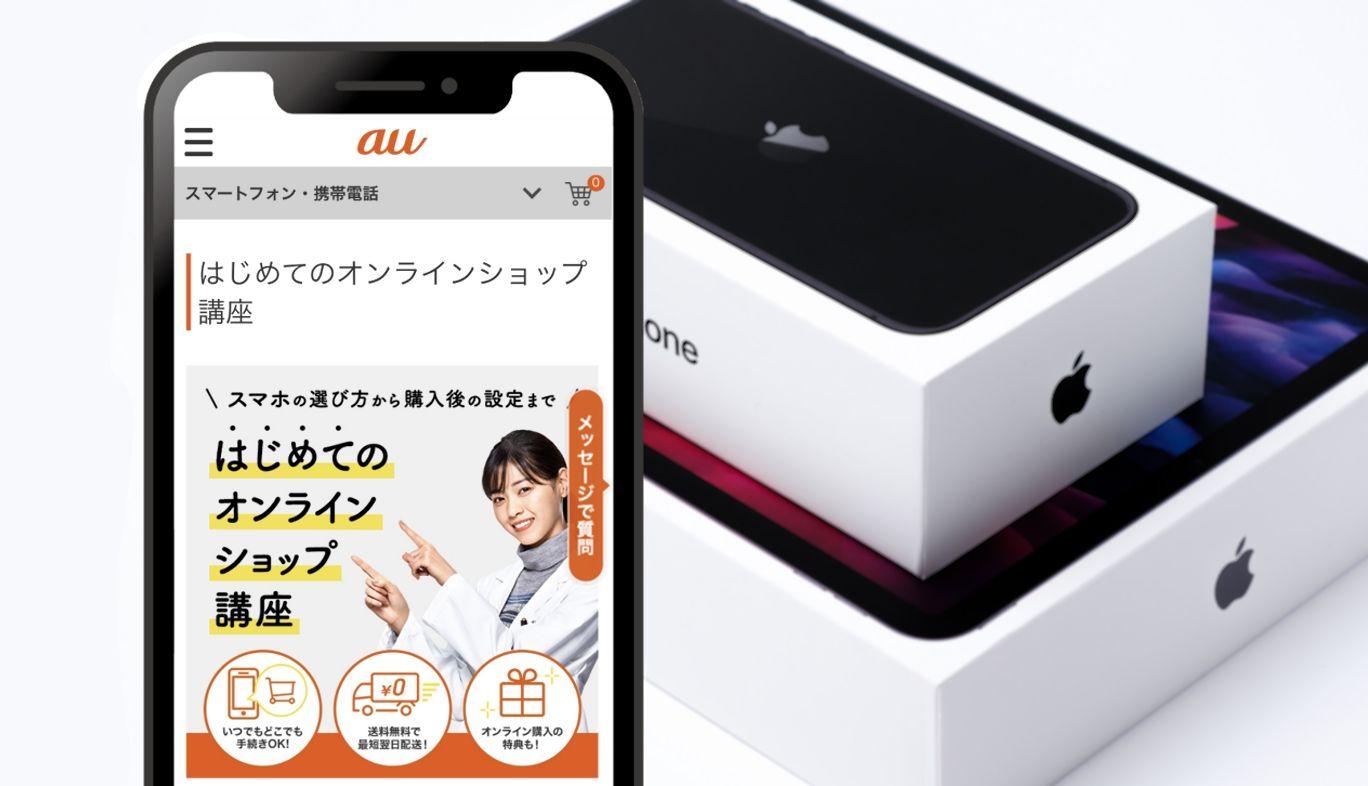 auオンラインショップでのiPhone購入方法やメリット、サポート体制は?