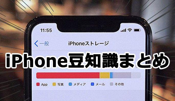 意外と知らないiPhoneの豆知識まとめ カレンダー、写真アプリ、LINEの便利な使い方