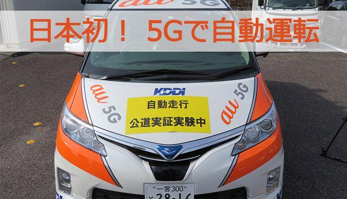 2020年には自動運転が実用化? 日本初の5Gを活用した公道走行に成功