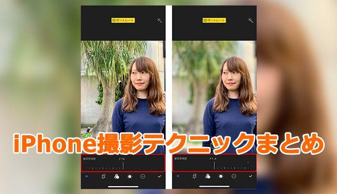 冬休みに使える『iPhone撮影テクニック』2018年記事まとめ プロの撮影方法とは