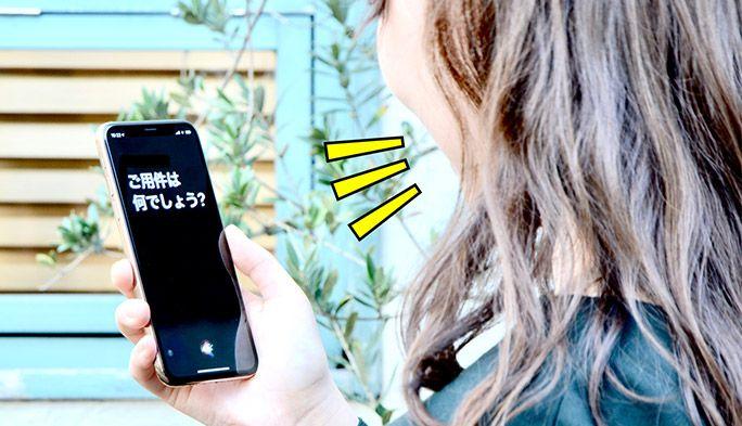 iPhone 音声入力