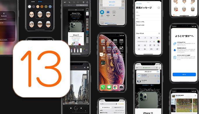 iPhoneの使い勝手がさらに向上! Apple『iOS 13』の細かいけど便利な新機能31連発