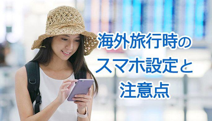 海外旅行時のスマホ設定は? 充電や現地での電話、スマホ決済事情などまとめて解説