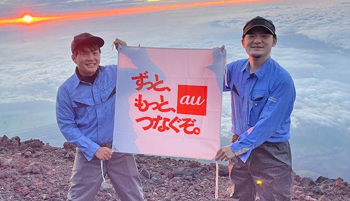 標高3,776mでau 5Gがつながる!安心・安全な富士登山のためのKDDIの取り組み
