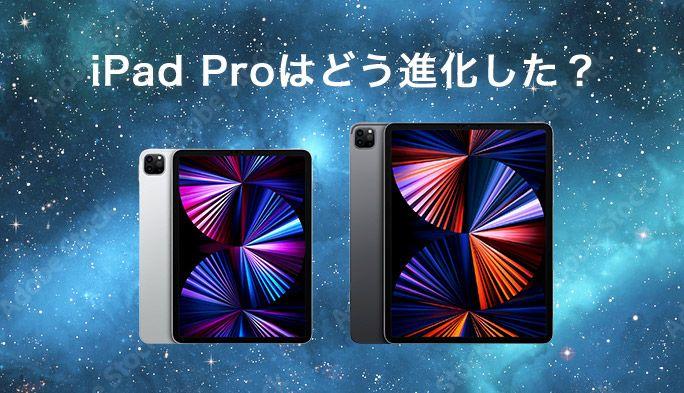 2021年版『iPad Pro』はどう進化した?前世代モデルやiPad Air(第4世代)と比較解説