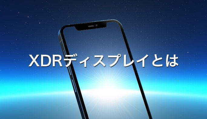 iPhone『Super Retina XDR』ディスプレイとは?意味や解像度を歴代機種と比較して解説