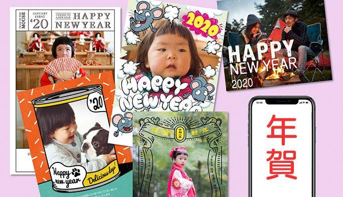 2020年版スマホで簡単『年賀状アプリ&サービス』5選 コンビニ印刷から当日出荷まで