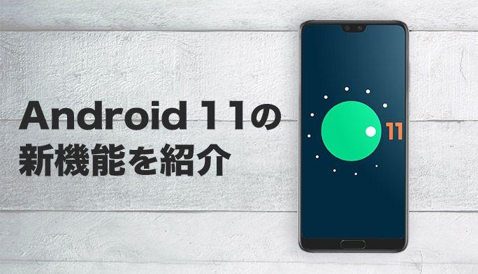 『Android 11』の新機能を紹介!画面録画やメッセージ機能、よく使うアプリ提案など