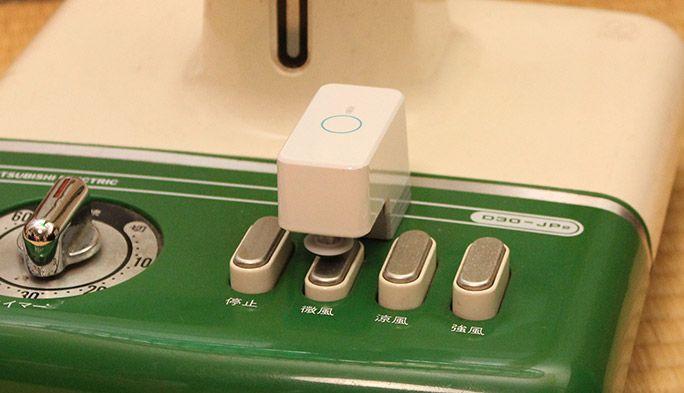 """愛すべき昭和家電を、「マイクロボットプッシュ」で""""スマート家電化""""してみる実験"""