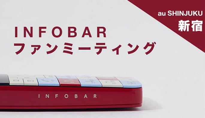 『INFOBAR xv』発売決定 新宿で「触って語れる」ファンミーティング参加者を大募集