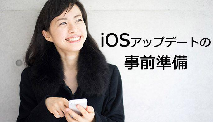 iPhoneアップデートエラー画面