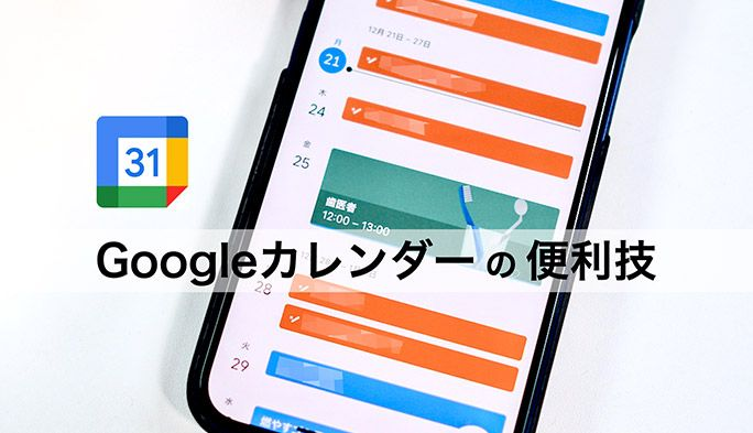 『Google カレンダー』の便利技!リマインダーや家族共有など基本操作を紹介