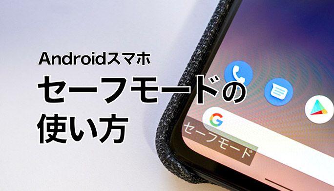 Androidスマホ『セーフモード』の使い方とは?不具合原因の切り分けなど手順を解説