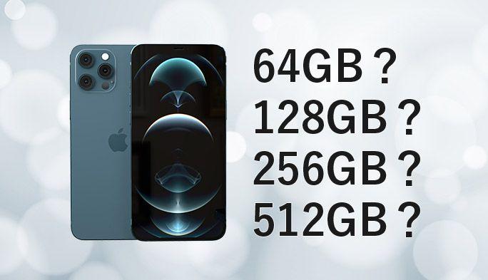 iPhone は64Gか256Gのどちらを買うべき? 失敗しないストレージ容量の選び方
