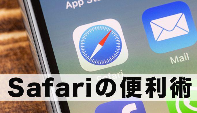 iPhone『Safari』がさらに便利になる小技集 タブや履歴確認などの役立つ使い方を紹介