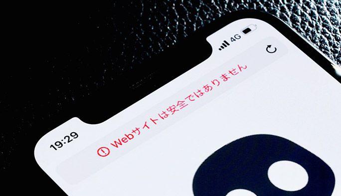 iPhoneでサイト閲覧時『安全ではありません』は危険? 注意するべきポイントを解説