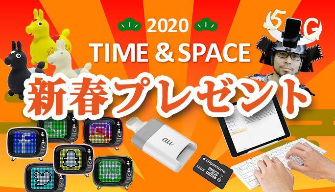 2020年TIME & SPACEから新春プレゼント! 記事で紹介した人気アイテムを集めました