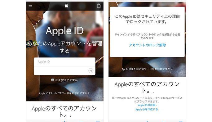 Apple IDが狙われる! スマホのフィッシング詐欺とワンクリック詐欺を見分ける方法