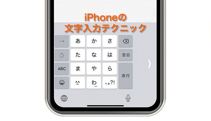 知っていると便利なiPhone文字入力テクニック! 々や「」の簡単入力方法も