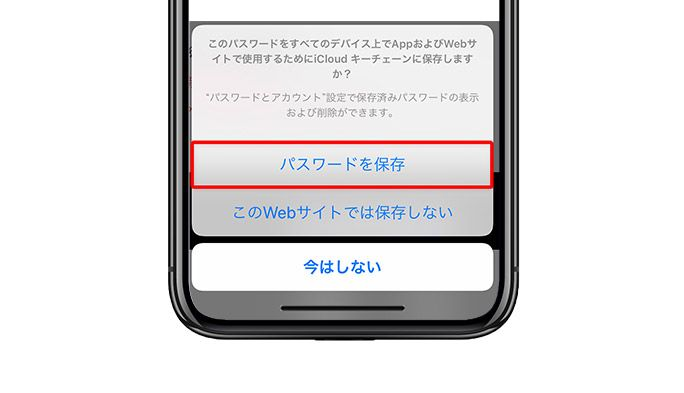 iPhoneパスワードは『iCloudキーチェーン』で一括管理&自動入力 設定や注意点を解説