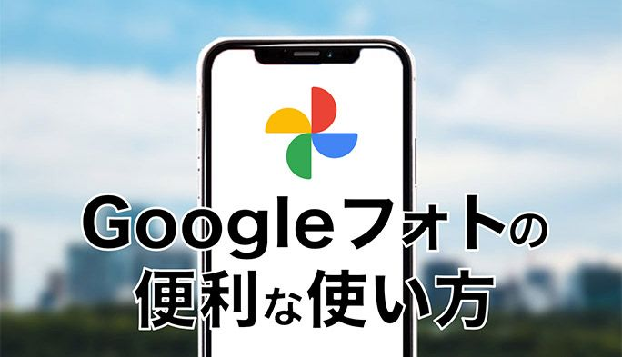Googleフォト Google スマートフォン