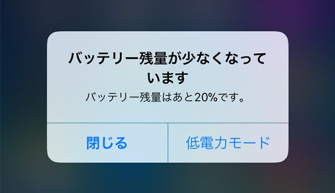 iOS 11のバッテリー残量20%画面