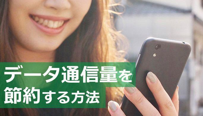 Androidスマホの通信量を節約する方法 Wi-Fiの有効活用、警告設定などでギガ不足解消