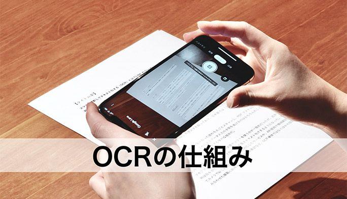 スマホで撮影してテキスト化する『OCR』とは?LINEやGoogleレンズの操作法も紹介