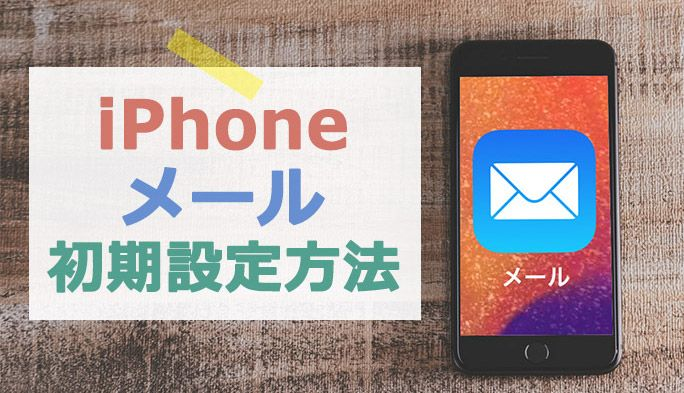 iPhone機種変更時のメール設定マニュアル 新規契約や乗り換え別に使い方を解説