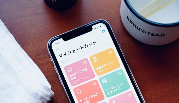 iPhone『ショートカット』アプリが便利!使いこなし方やおすすめの設定法を紹介します