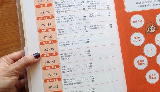 コクヨから発売しているエンディングノート「もしもの時に役立つノート」